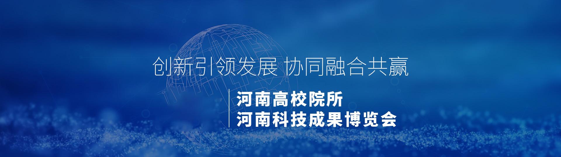 2020高校院所河南科技成果博览会(高博会)